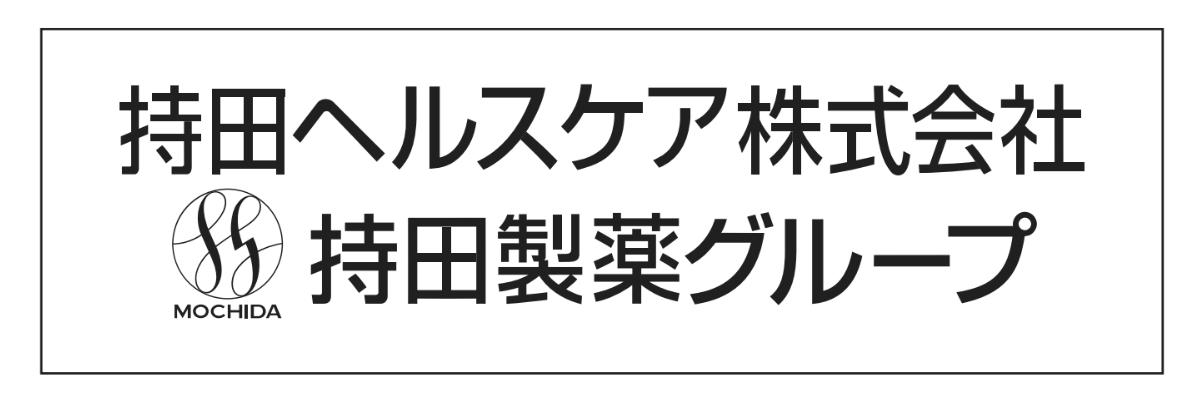 持田ヘルスケア